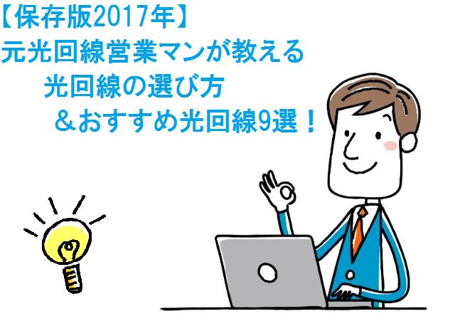 Thumbnail of 【保存版2021年】元光回線営業マンが教える光回線の選び方&おすすめ光回線9選!