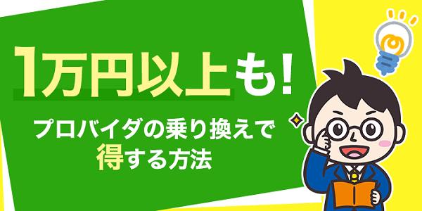 プロバイダの乗り換えで1万円以上得する方法は?