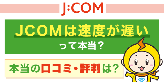 【衝撃の事実】J:COMの評判が悪い本当の理由!実際に利用している人の速度や料金の口コミを検証した結果