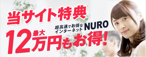 NURO光 代理店