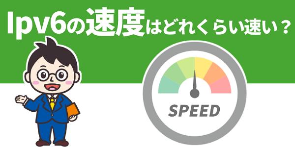 Ipv6の速度はどれくらい速い?