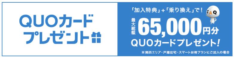 JCOM キャッシュバック 65,000円