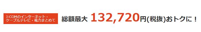 JCOM キャンペーン 総額