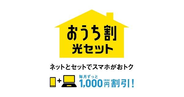 Softbankおうち割光セット
