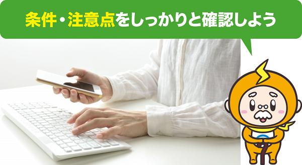NNコミュニケーションズ auひかりキャンペーン