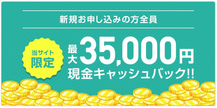 コミュファ光 フルコミット 35,000円