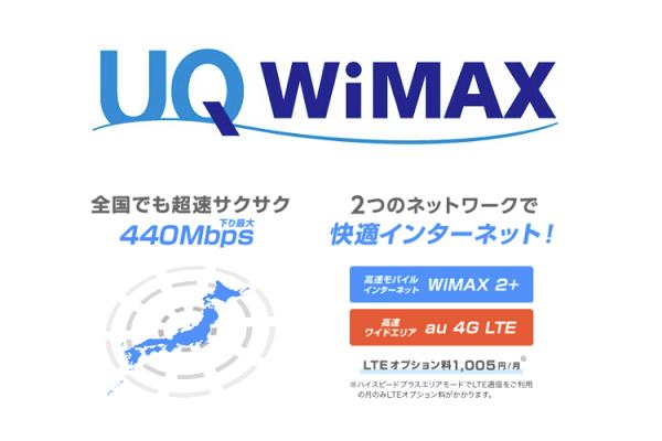 UQ コミュニケーションズ WiMAX