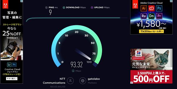 スピード テスト ネット SPEEDTEST