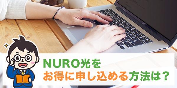 NURO光をお得に申し込める方法は?