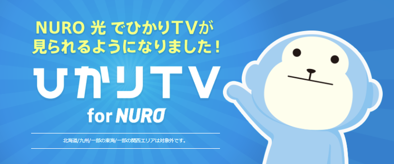 ひかりTV for NURO
