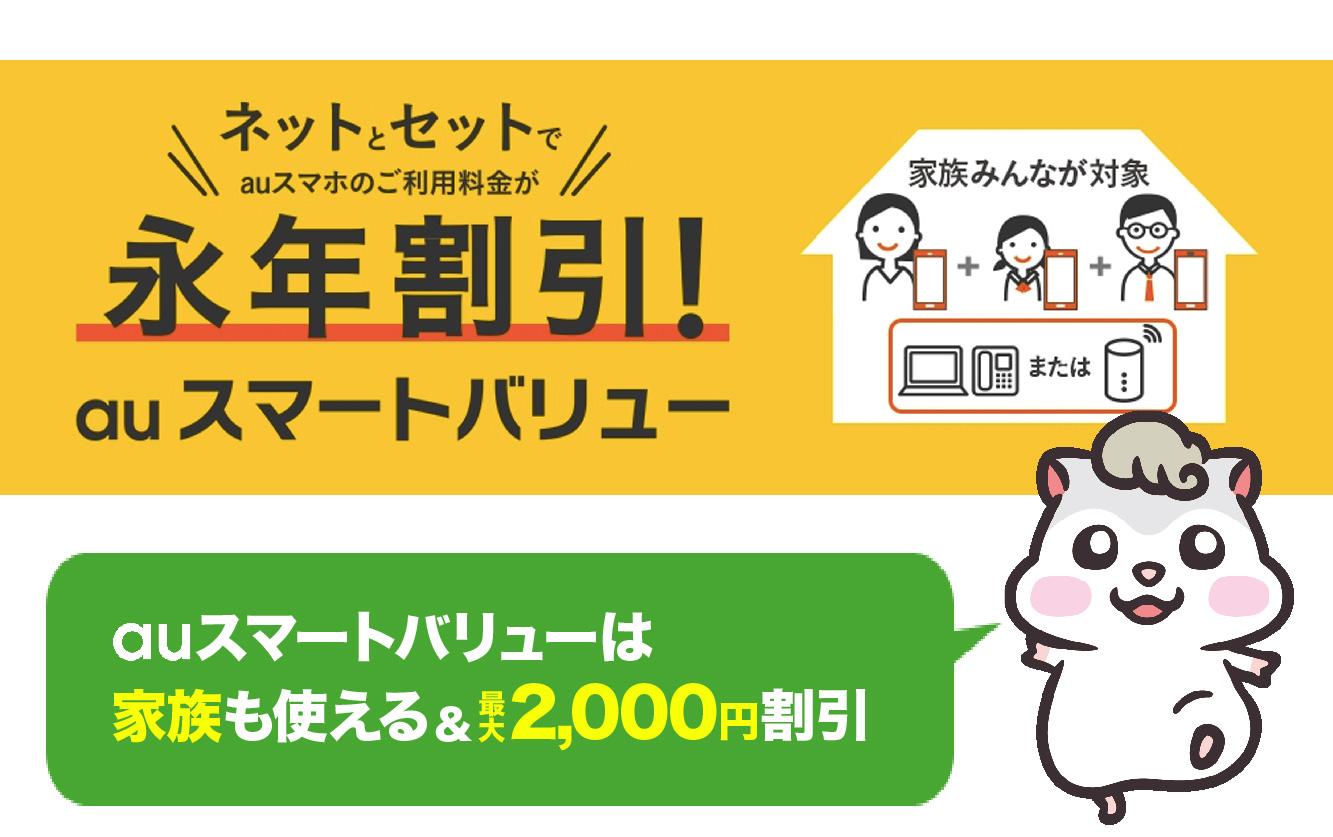 auスマートバリュー適用なら毎月最大2,000円引き