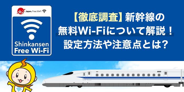 新幹線 wifi