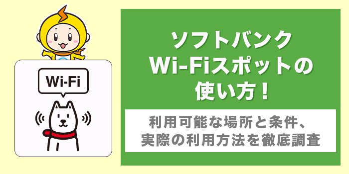 softbank_wifi