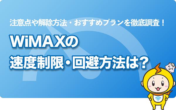 WiMAX 制限