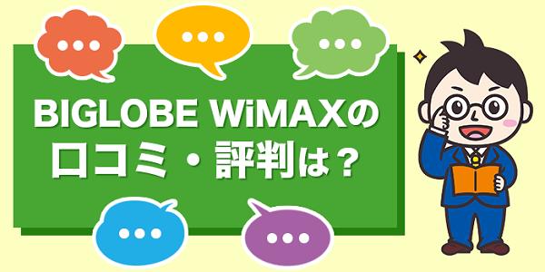 BIGLOBE WiMAXの口コミ・評判