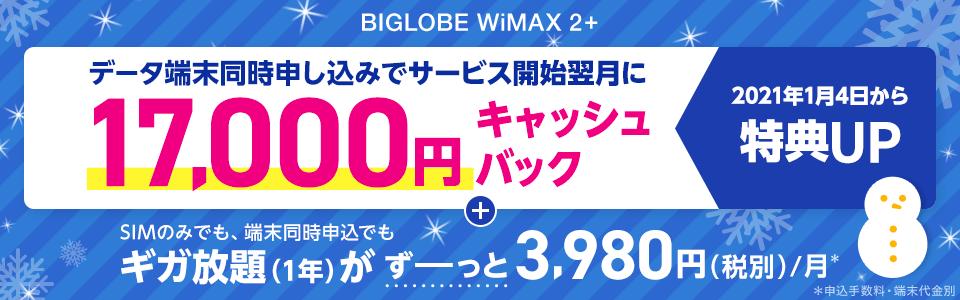 BIGLOBE WiMAX 公式ページ