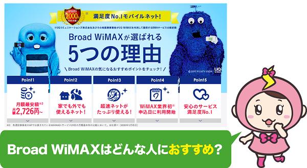 Broad WiMAXがおすすめな人