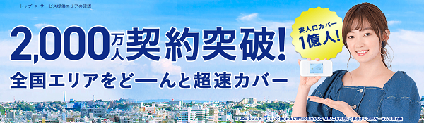 Broad WiMAXのエリア