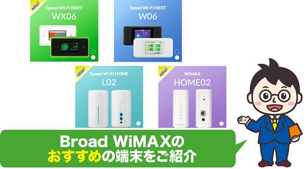 Broad WiMAXの端末