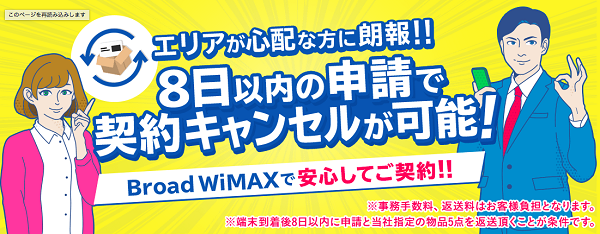 Broad WiMAXのキャンセル