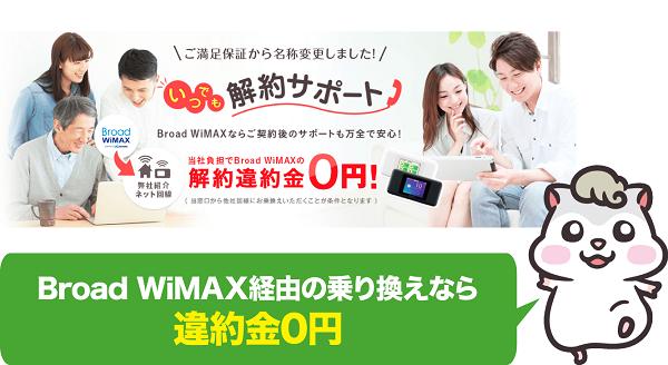 Broad WiMAX経由の乗り換えなら、違約金0円