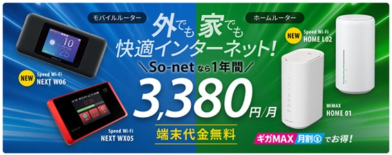 So-net WiMAX 大手プロバイダ