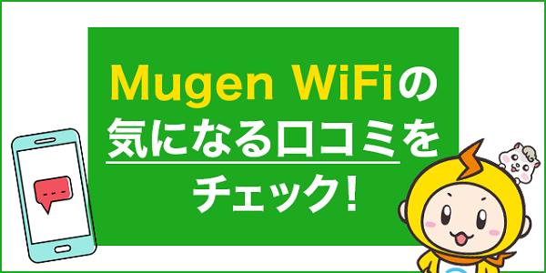 Mugen WiFi(無限WiFi)の口コミ・評判
