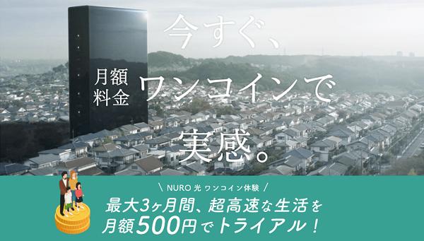 NURO光 500円