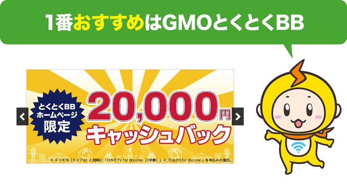 GMOとくとくBBがおすすめ