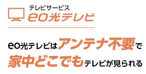 eo光 テレビ