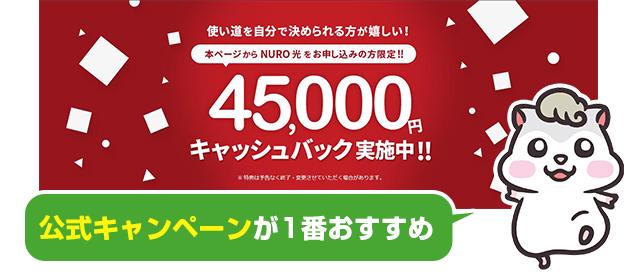 NURO光 キャッシュバック おすすめ