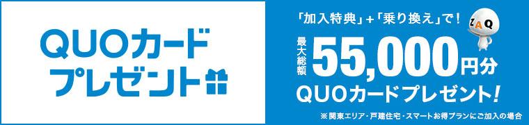 JCOM キャッシュバック 55,000円