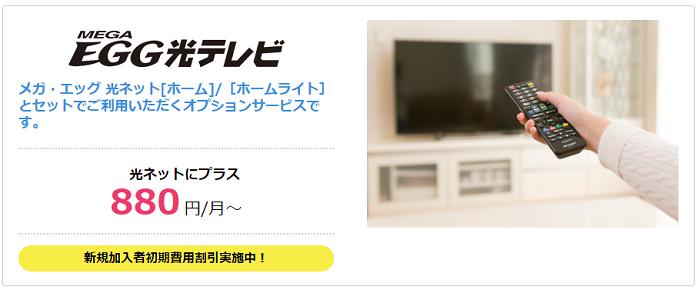 メガエッグ テレビ料金