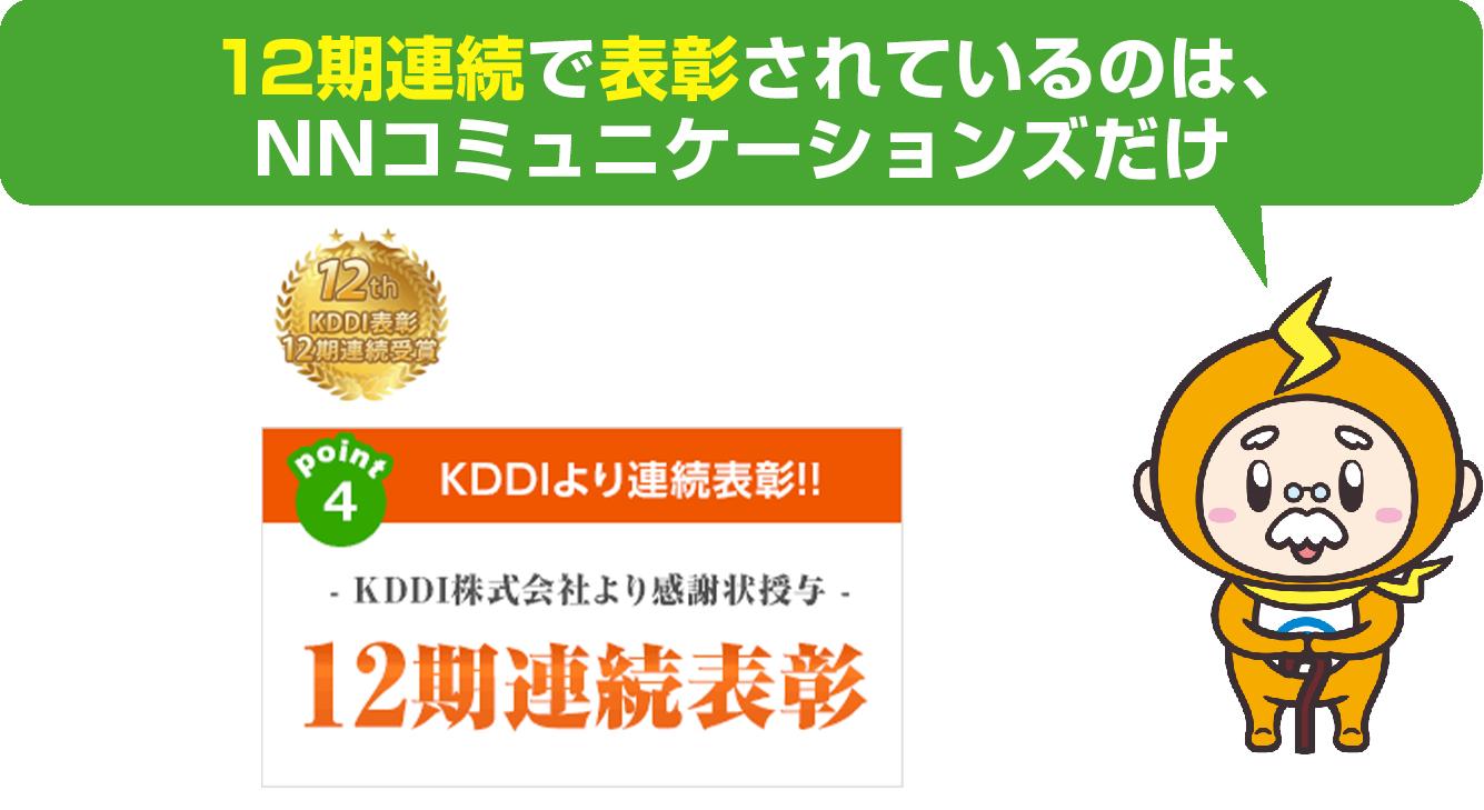 auひかり NNコミュニケーションズ 12期連続表彰