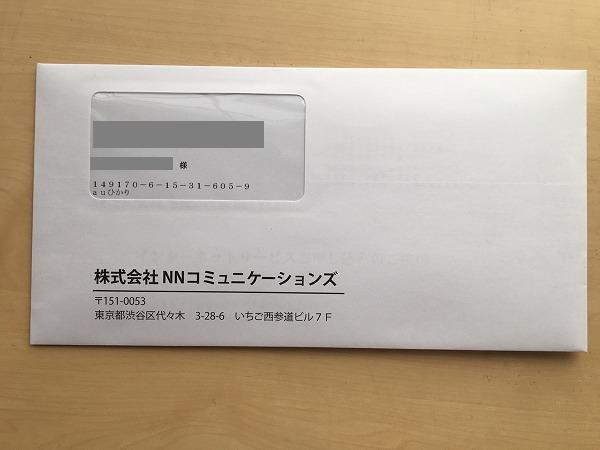 auひかり NNコミュニケーションズ 契約書類