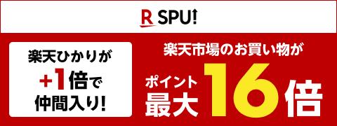 楽天ひかり ポイント キャンペーン
