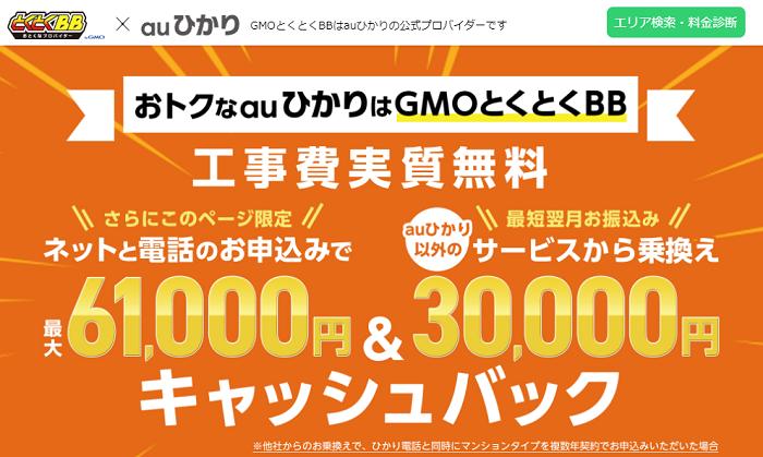 auひかり GMO キャッシュバック