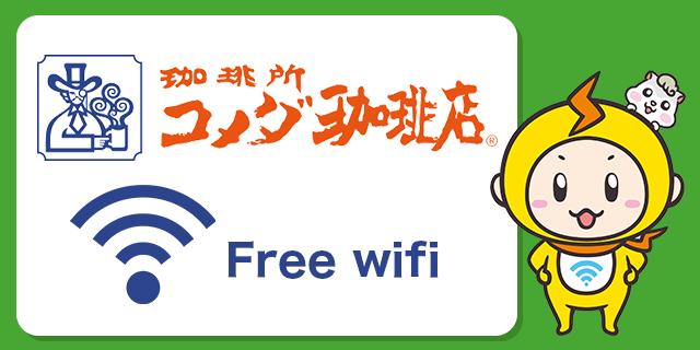 コメダ wifi