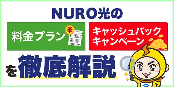 NURO光の料金プランとキャッシュバックキャンペーン