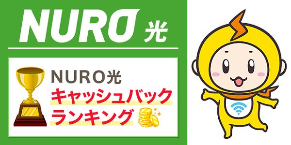 NURO光のキャッシュバックランキング