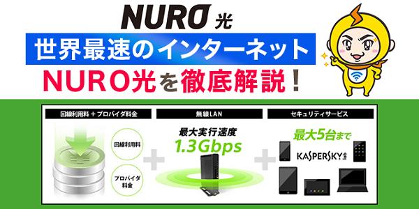 NURO光とは