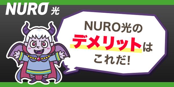 NURO光のデメリット