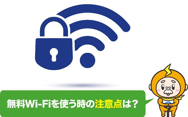 無料Wi-Fiを使う時の注意点