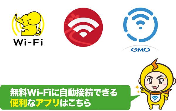 無料Wi-Fiに自動接続できる便利なアプリ3選