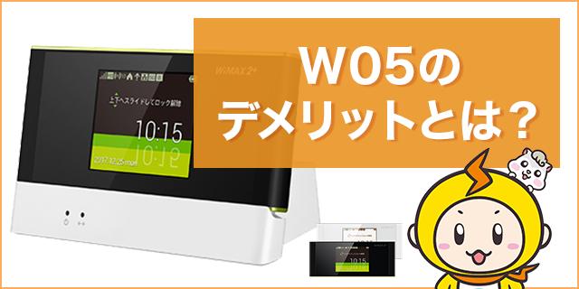W05のデメリット