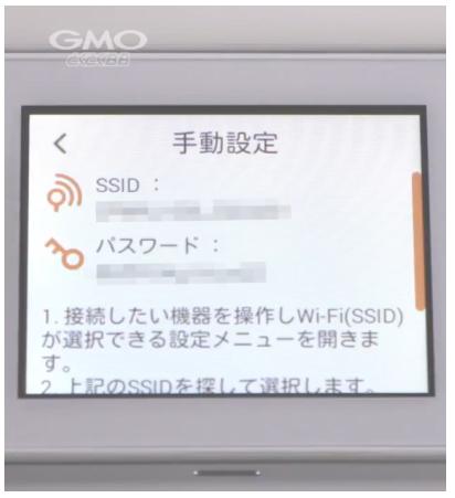 SSIDとパスワードを入れる