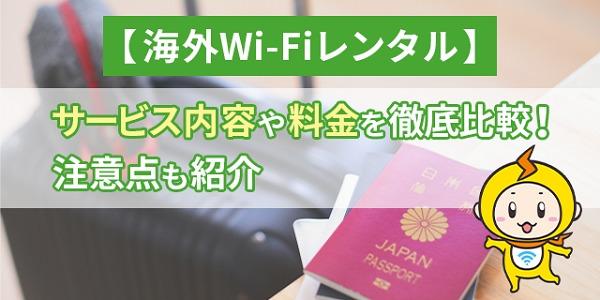 海外 wifiレンタル