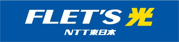NTT東日本の回線を利用する場合
