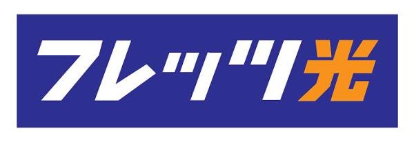 NTT西日本の回線を利用する場合