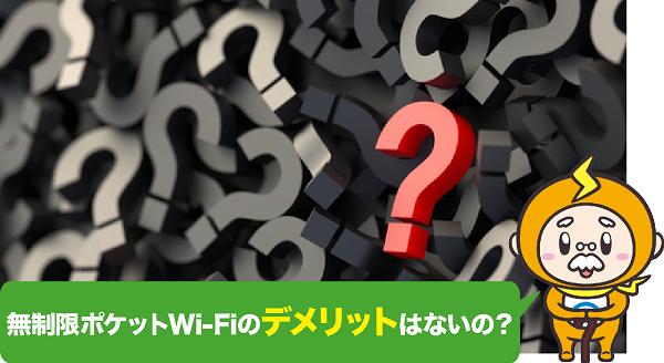 無制限ポケットWi-Fiのデメリット